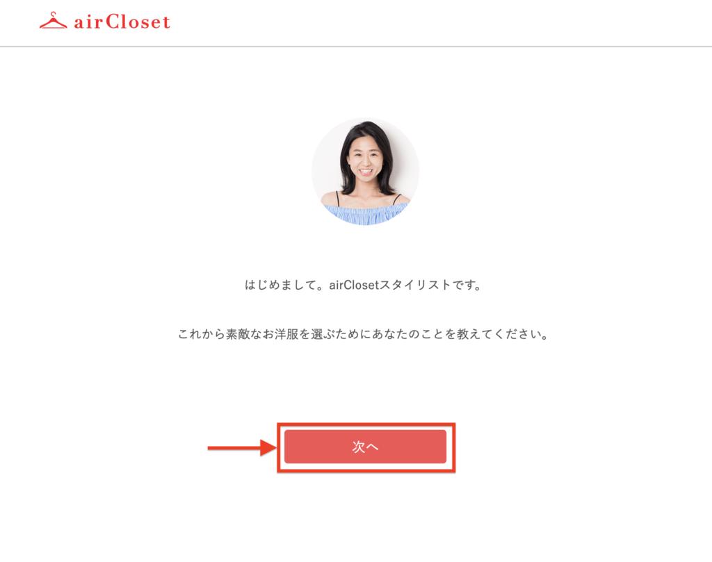 エアークローゼット(airCloset)の月額有料会員に関する参考画像
