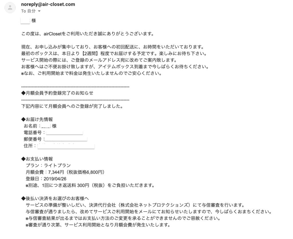 エアークローゼットの登録方法に関する参考画像