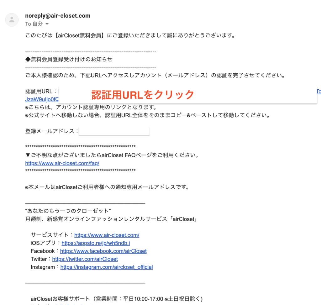 エアークローゼットの無料登録・入会方法に関する参考画像
