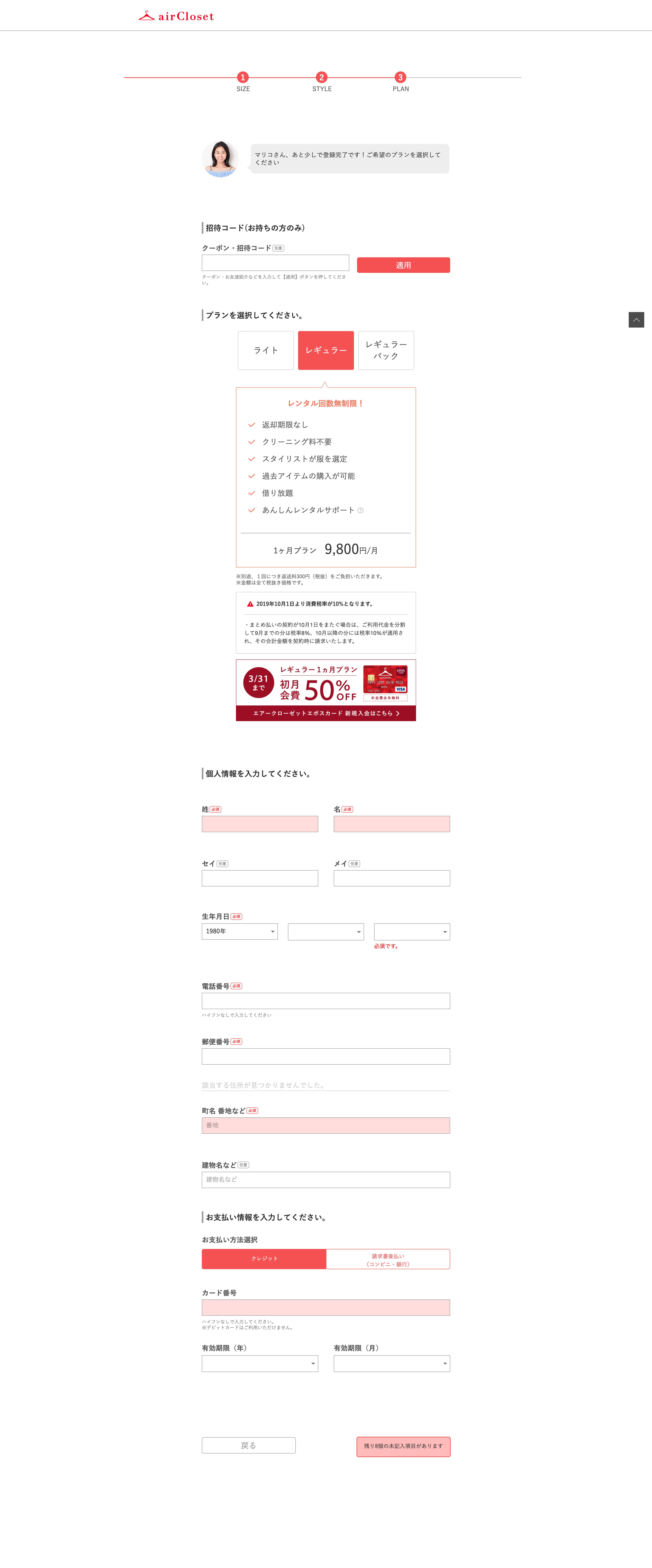 エアークローゼット(airCloset)の月額有料登録・入会に関する参考画像