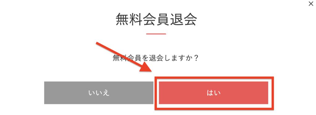 エアークローゼットの解約方法に関する参考画像