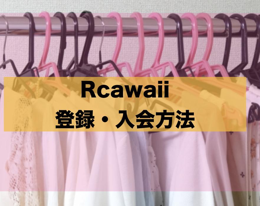 アールカワイイの登録方法に関する参考画像