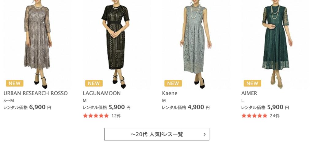 ぽっちゃり女子や大きいサイズのファッションレンタルに関する参考画像