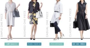 ファッションレンタルのぽっちゃり女子に関する参考画像