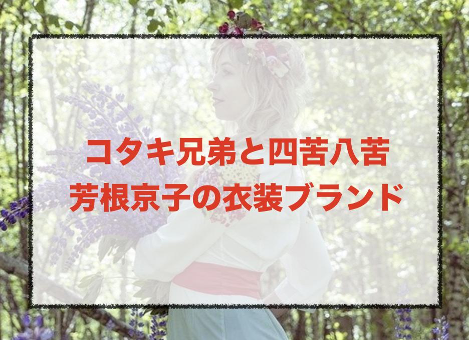 芳根京子の衣装ブランドに関する参考画像
