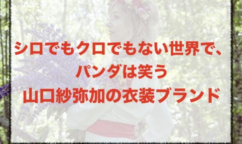 シロクロ山口紗弥加の衣装ブランドに関する参考画像