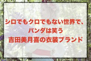 シロクロ吉田美月喜の衣装ブランドに関する参考画像