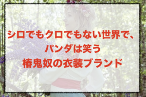 シロクロの椿鬼奴の衣装ブランドに関する参考画像