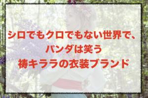 シロクロの祷キララの衣装ブランドに関する参考画像
