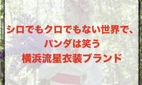 シロクロの横浜流星の衣装ブランドに関する参考画像