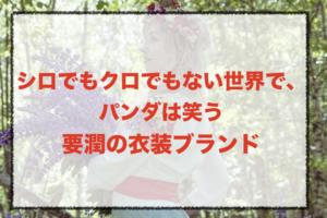 シロクロの要潤の衣装ブランドに関する参考画像