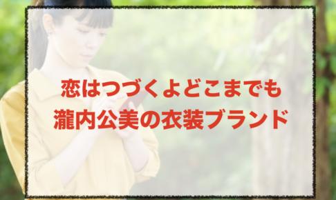 恋はつづくよどこまでも瀧内公美の衣装ブランドに関する参考画像