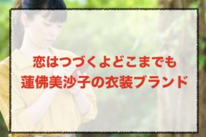 恋はつづくよの蓮佛美沙子の衣装ブランドに関する参考画像