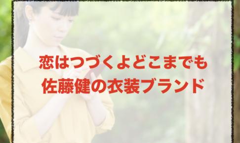 恋はつづくよどこまでもの佐藤健の衣装ブランドに関する参考画像