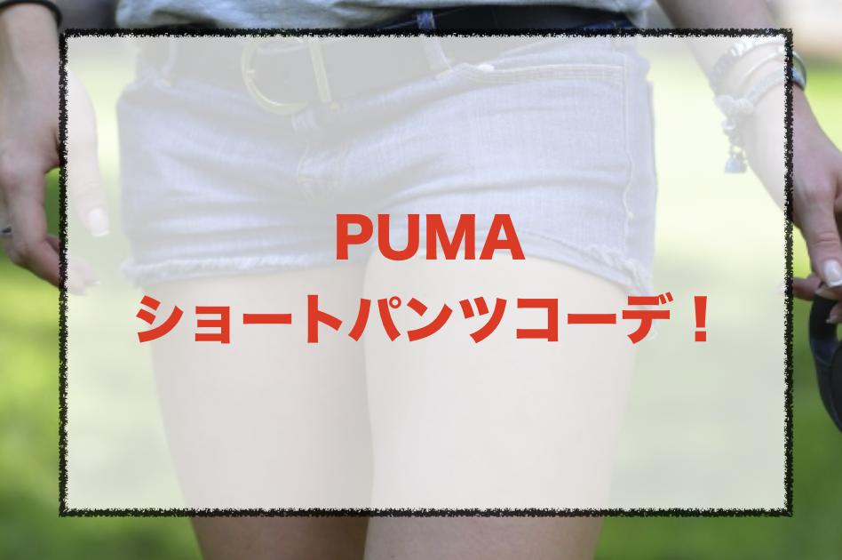 プーマとショートパンツのコーデに関する参考画像