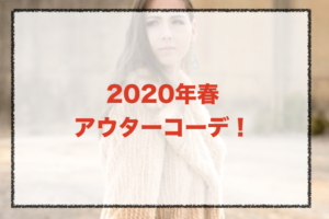 2020年春アウターコーデに関する参考画像