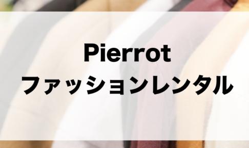 Pierrot(ピエロ)のファッションレンタルに関する参考画像
