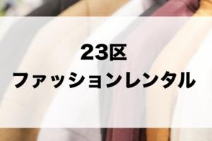 23区のドレスレンタルに関する参考画像