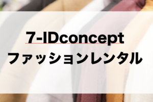 セブンアイディーコンセプトのファッションレンタルに関する参考画像