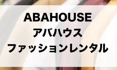 アバハウスのファッションレンタルに関する参考画像