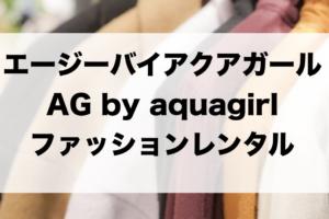 エージーバイアクアガールのファッションレンタルに関する参考画像