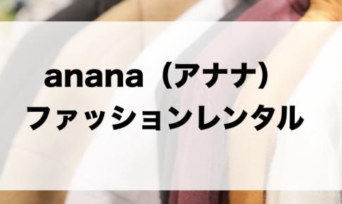 anana(アナナ)のファッションレンタルに関する参考画像