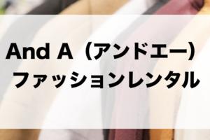 アンドエーのファッションレンタルに関する参考画像