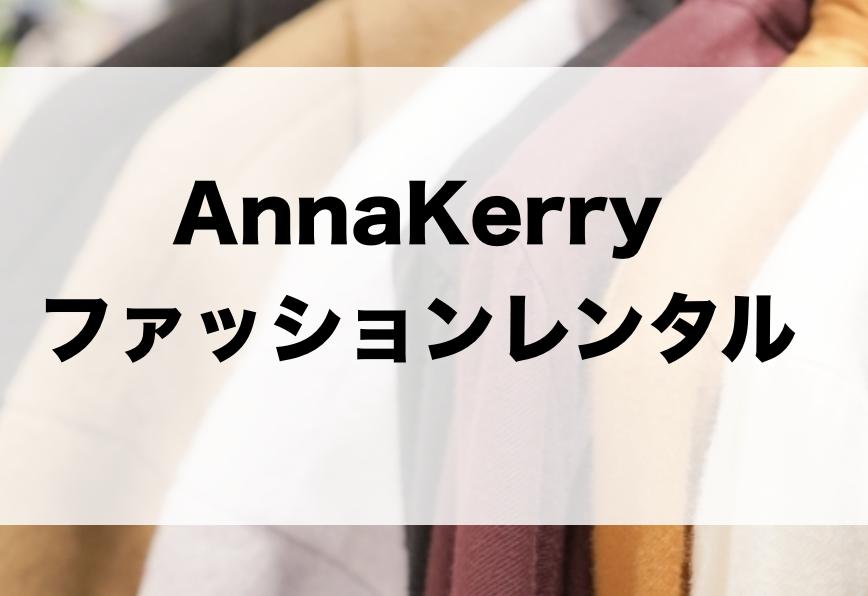 アンナケリーのファッションレンタルに関する参考画像