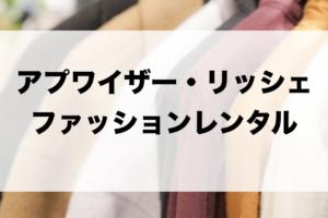 アプワイザー・リッシェのファッションレンタルに関する参考画像