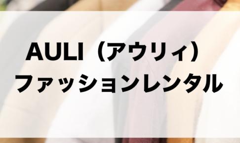 AULI(アウリィ)のファッションレンタルに関する参考画像