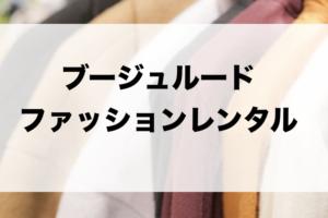 ブジュールドのファッションレンタルに関する参考画像