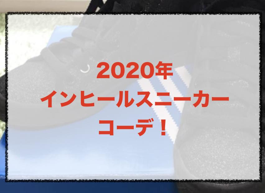 インヒールスニーカーのコーデに関する参考画像