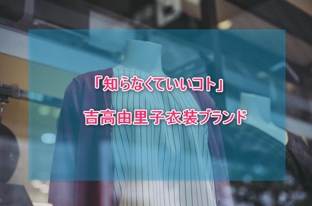 知らなくていいコト吉高由里子の衣装ブランドに関する参考画像