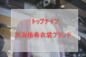 トップナイフの天海祐希衣装ブランドに関する参考画像