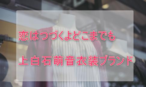 恋はつづくよどこまでも上白石萌音の衣装ブランドに関する参考画像