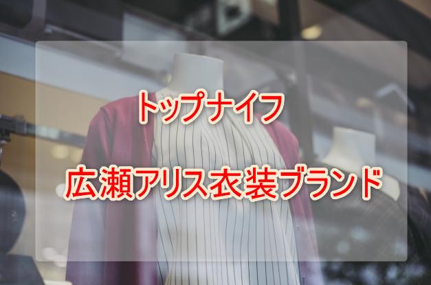 トップナイフ広瀬アリスの衣装ブランドに関する参考画像