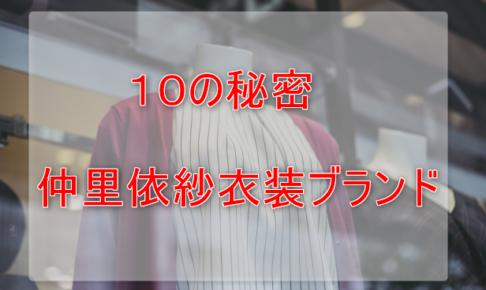 10の秘密仲里依紗の衣装ブランドに関する参考画像