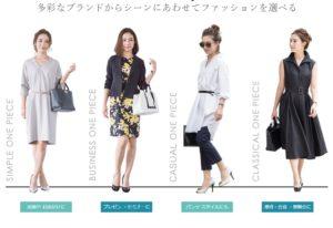 ドラマ衣装ブランドに関する参考画像