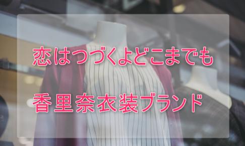 恋はつづくよどこまでもの香里奈衣装ブランドに関する参考画像