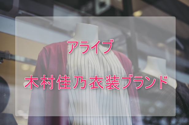 アライブ木村佳乃の衣装ブランドに関する参考画像