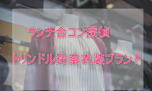 ランチ合コン探偵トリンドル玲奈の衣装ブランドに関する参考画像