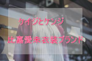 ケイジとケンジ比嘉愛未の衣装ブランドに関する参考画像