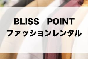 ブリスポイントのファッションレンタルに関する参考画像