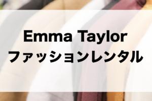 エマテイラーのファッションレンタルに関する参考画像