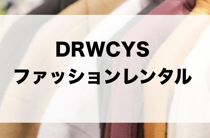 ドロシーズのファッションレンタルに関する参考画像