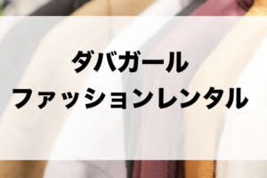 ダバガールのファッションレンタルに関する参考画像