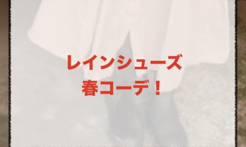 レインシューズの春コーデに関する参考画像