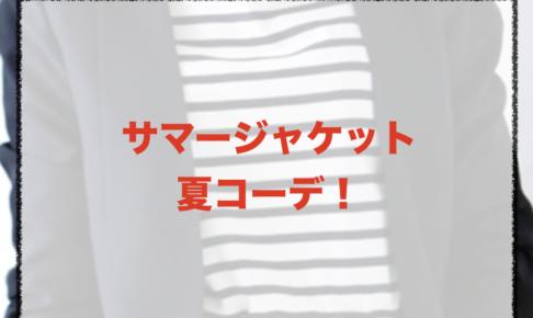 夏向けサマージャケットのコーデに関する参考画像