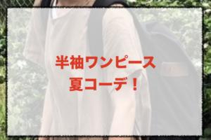 半袖ワンピースの夏向けコーデに関する参考画像