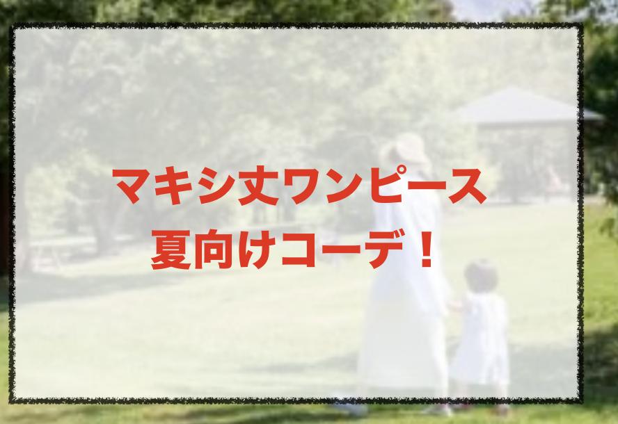 マキシ丈ワンピースの夏向けコーデに関する参考画像